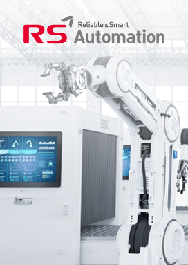 RS Automation 이미지